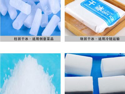 南宁干冰制造公司     食品级干冰生产厂家    一站式干冰批发
