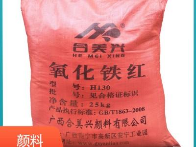 昆明氧化铁红厂家   云南昆明氧化铁红批发   氧化铁红价格