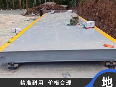 南宁青秀区砂石厂地磅3X10 120T 精选厂家 电子汽车衡