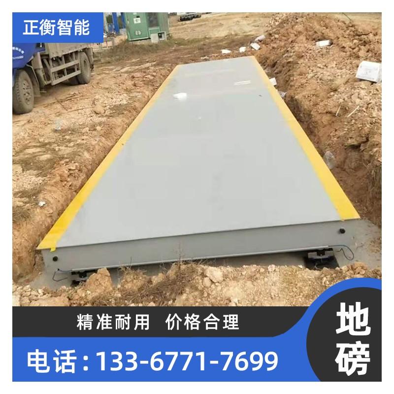 南宁五塘建京东物流园 电子地磅生产厂家 全国联保 质量无忧
