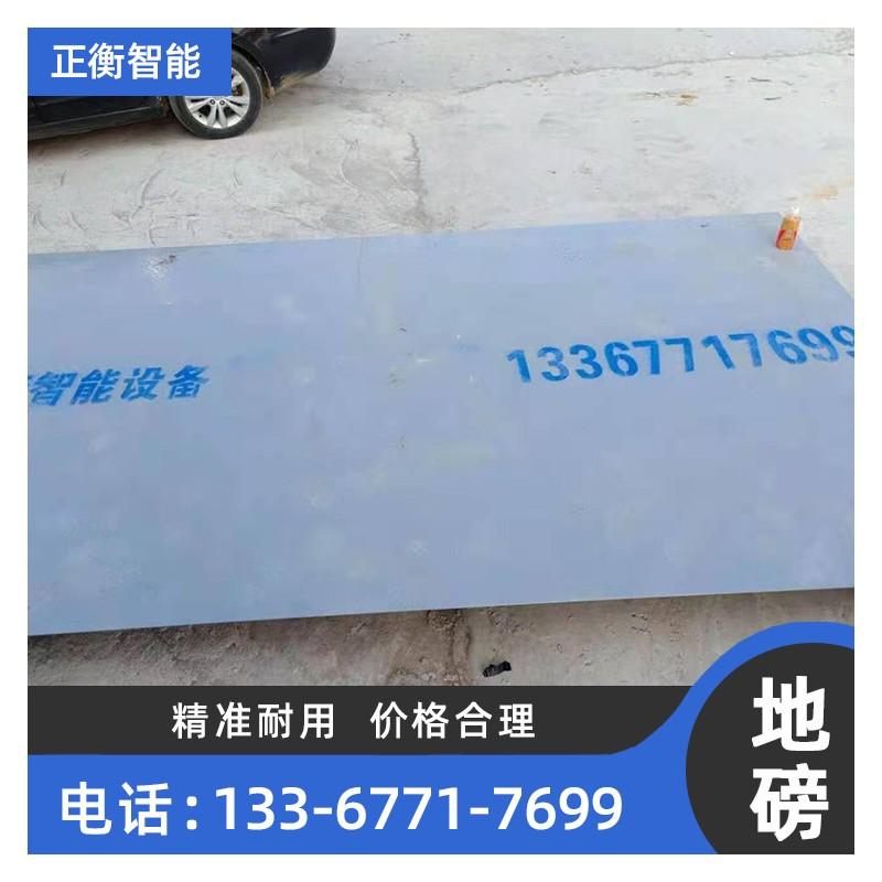 田东2X4 10t 地磅厂家 价格优惠 质量精美