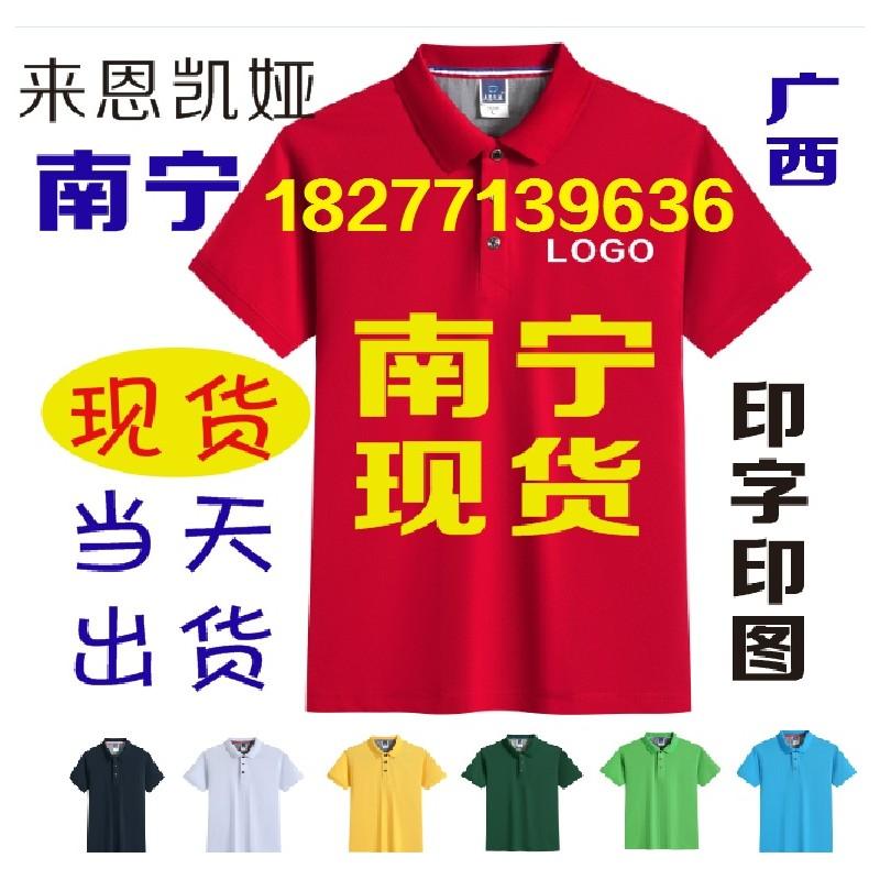 南宁陶瓷纤维POLO衫定制批发 文化衫T恤批发