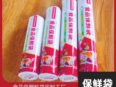(20x30)规格经典系列保鲜袋 保鲜袋批发厂家 保鲜袋定制  食品保鲜袋
