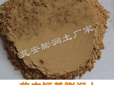 广西玉林钙基膨润土厂家 施工皂土膨土岩批发工厂