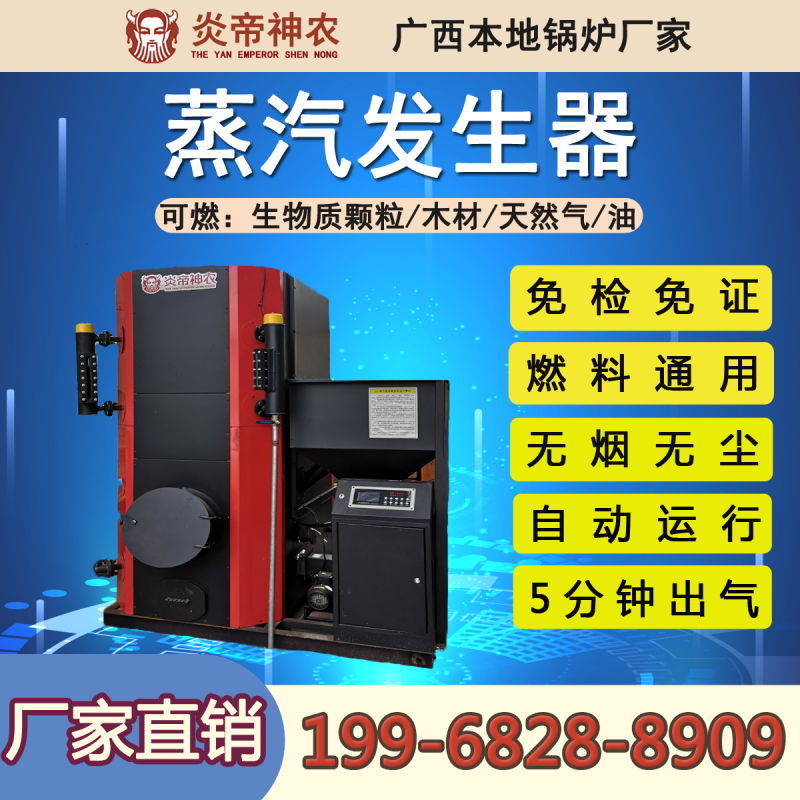 三吨生物质蒸气锅炉 生物质蒸汽发生器厂家直销 柳州锅炉价格