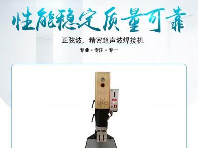 新款熔接机设备厂家 超声波焊接机设备批发 超声波塑料焊接机设备