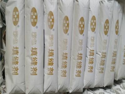 广西填缝剂价格 填缝剂品牌排行榜前十名 瓷缝剂与美缝剂的价格 水泥地面固化剂 专用勾缝剂