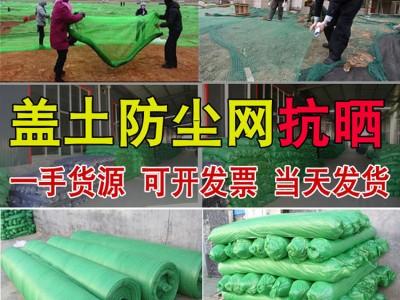 南宁盖土网生产厂家 建筑防尘专用盖土网批发