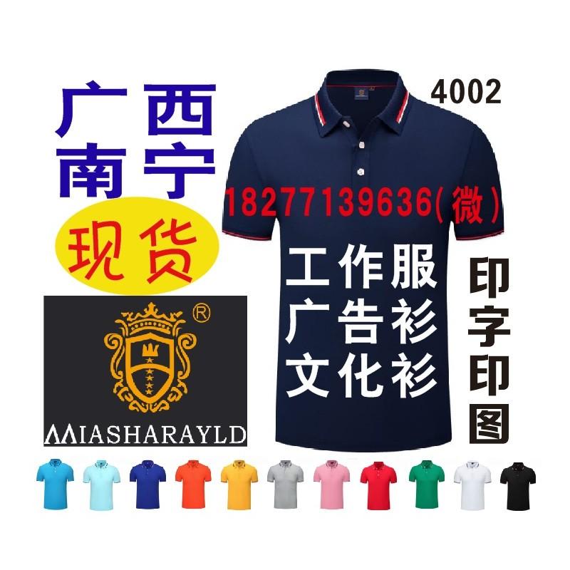 广西广告衫文化衫POLO衫河池百色崇左北海钦州防城港来宾MIASHARAYLD-4002