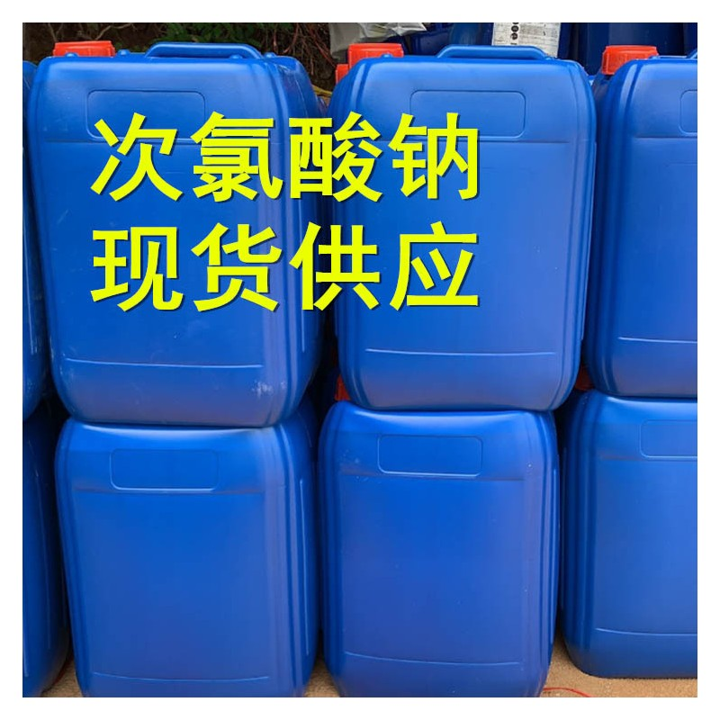 广西南宁水产养殖杀菌消毒次氯酸钠 10-30漂白水净水剂材料