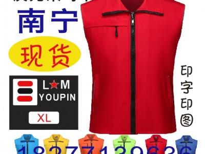 LM YOUPIN马甲高品质反光条马甲来宾柳州桂林贵港梧州玉林贺州