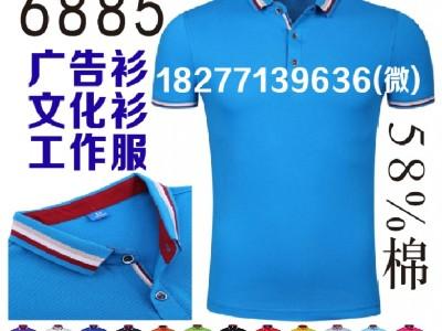 6885广告衫文化衫工作服POLO衫ZT-6885
