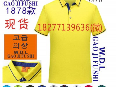 WDL工作服POLO衫广西文化衫工装T恤广告衫GAOJIFUSHI-1878