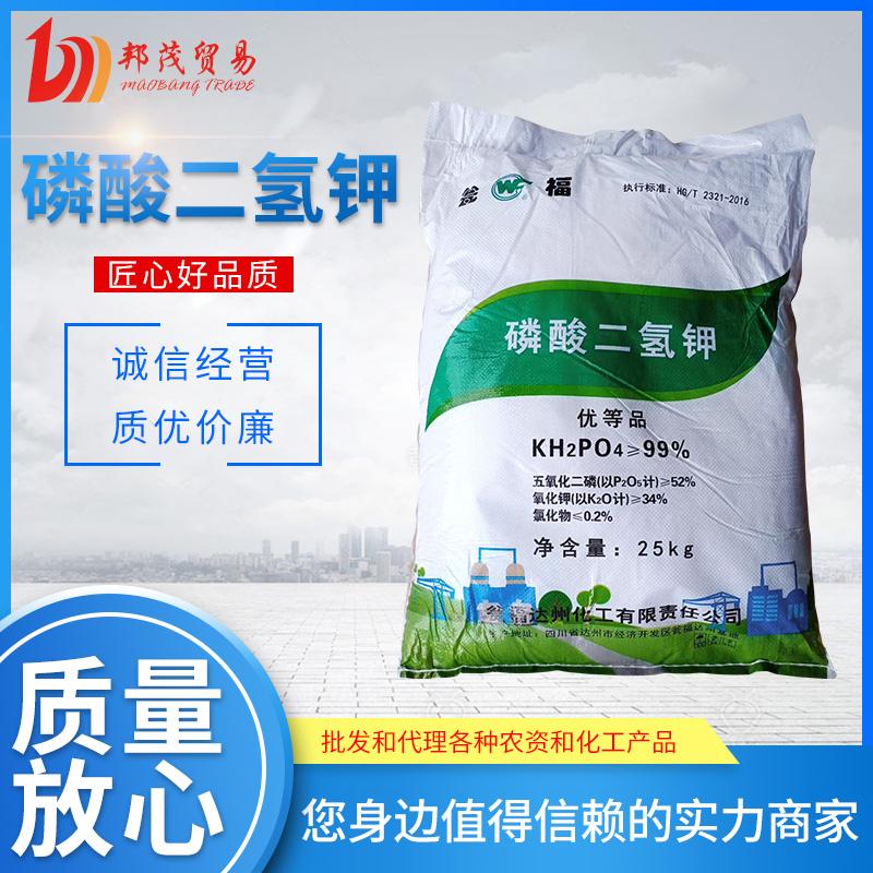 广西化工产品批发 南宁磷酸二氢钾批发