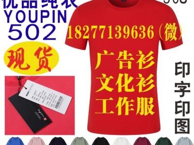 南宁圆领长袖T恤广西广告衫文化衫现货河池百色柳州桂林