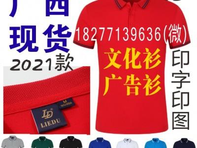 南宁公司文化衫企业工服T恤POLO衫宾柳州桂林贵港梧州玉林贺州