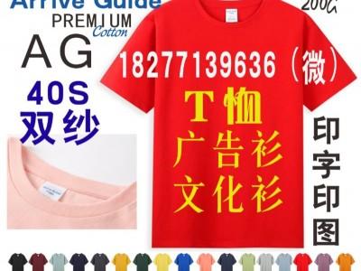 广西文化衫广告衫 来宾柳州桂林贵港梧州玉林贺州