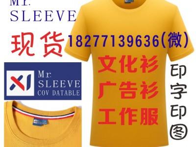 Mr.SLEEVE 工服T恤广西广告衫文化衫现货