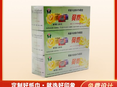 商业银行定制纸巾 广告盒抽纸厂家 好印象