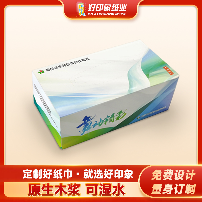 定制银行广告纸巾定制 宣传活动抽纸定做厂家