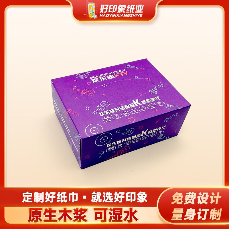 宣传广告抽纸厂家 盒抽纸定做 可印logo
