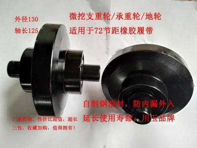 玉柴13-6小挖微挖*支重轮*72节距橡胶履带承重轮