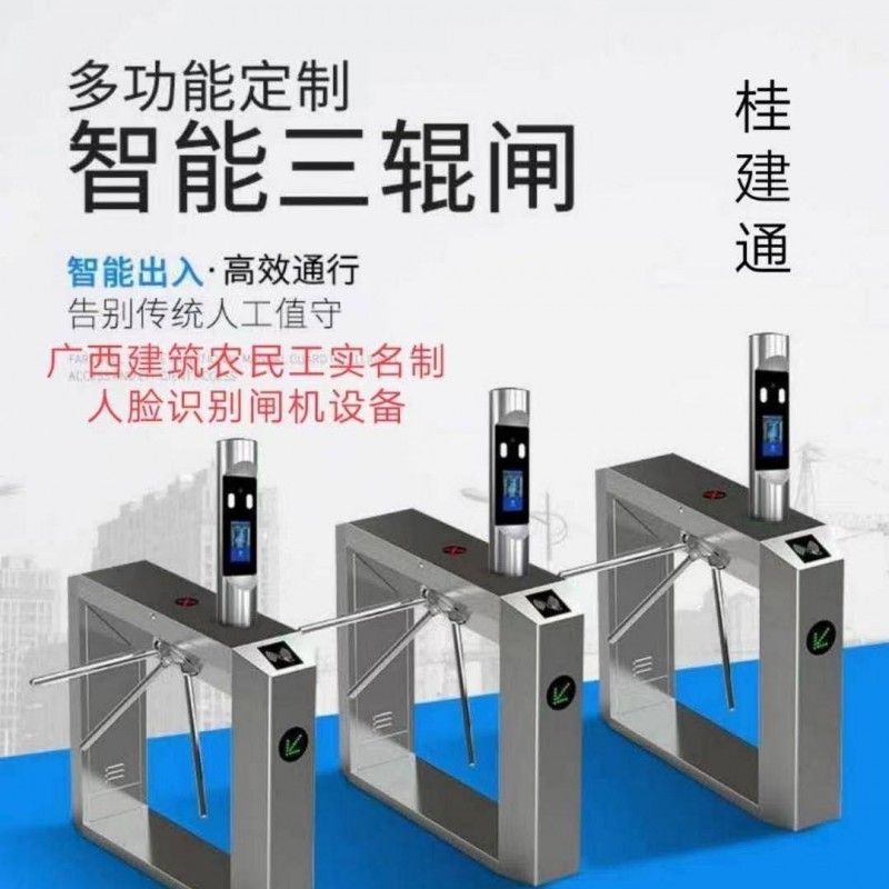 工地实名制管理系统,广西工地对接桂建通设备