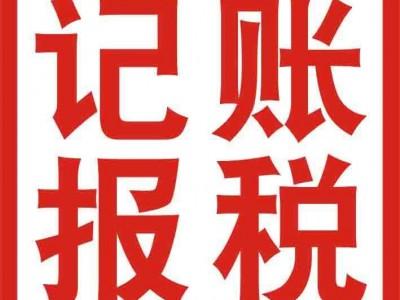 代理记账 南宁代理记账公司 专业团队 专业服务