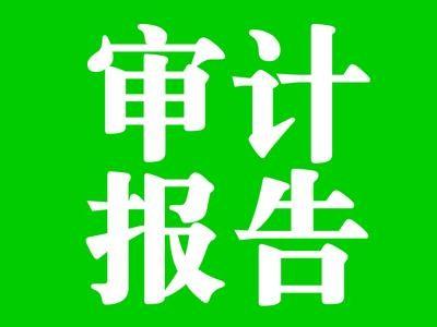 代理审计 代理记账 南宁代理记账公司 审计服务 专业服务