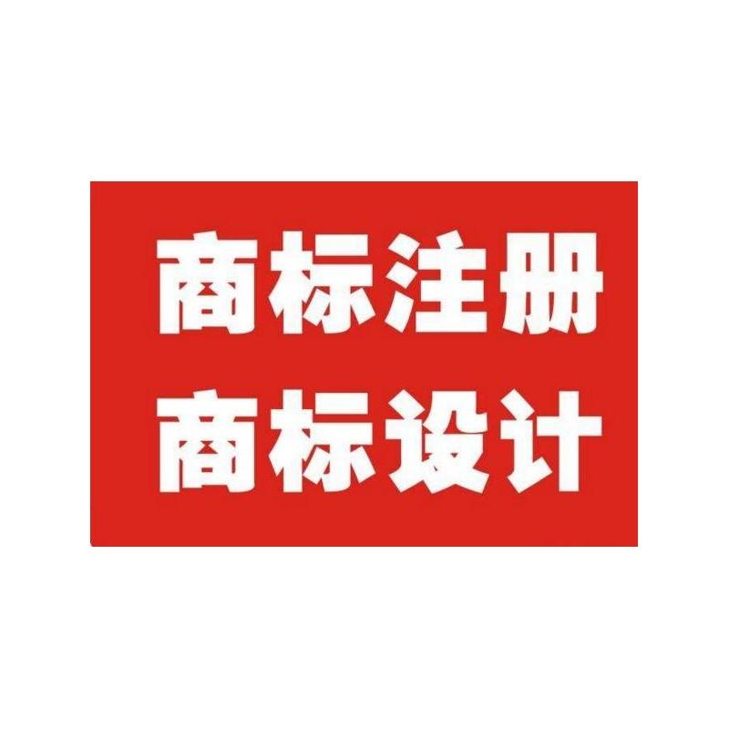 标注册 南宁商标注册公司 注册公司代理记账 专业服务