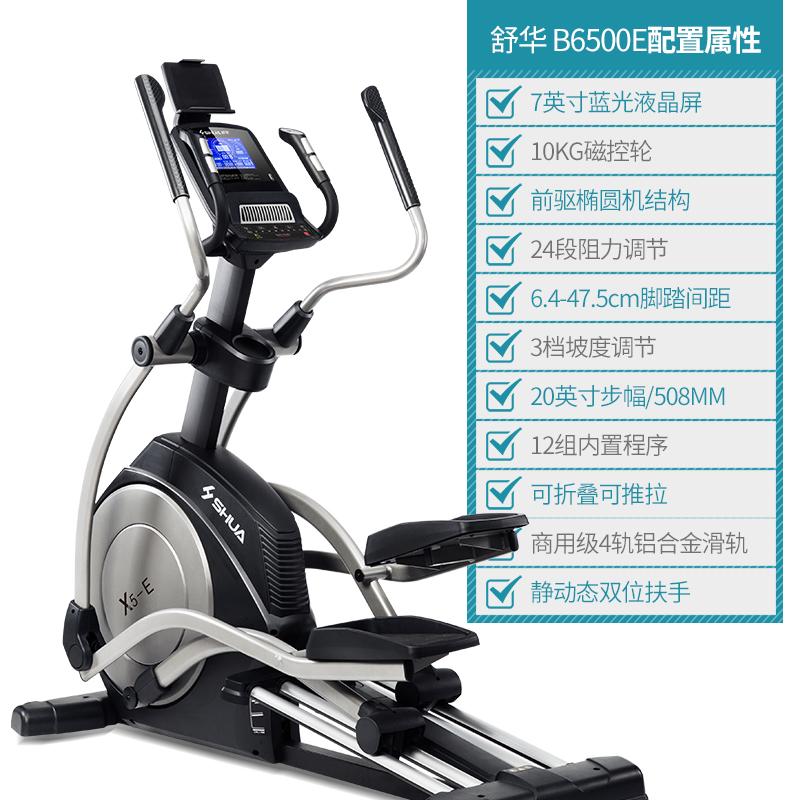 舒华高端椭圆机SH-B6500E-南宁太空漫步机专卖-广西舒华体育