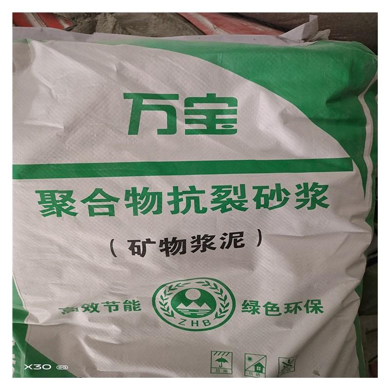 南宁聚合物抗裂砂浆生产厂家批发价格  聚合物防水抗裂砂浆 广西防水抗裂砂浆厂家 防水涂料