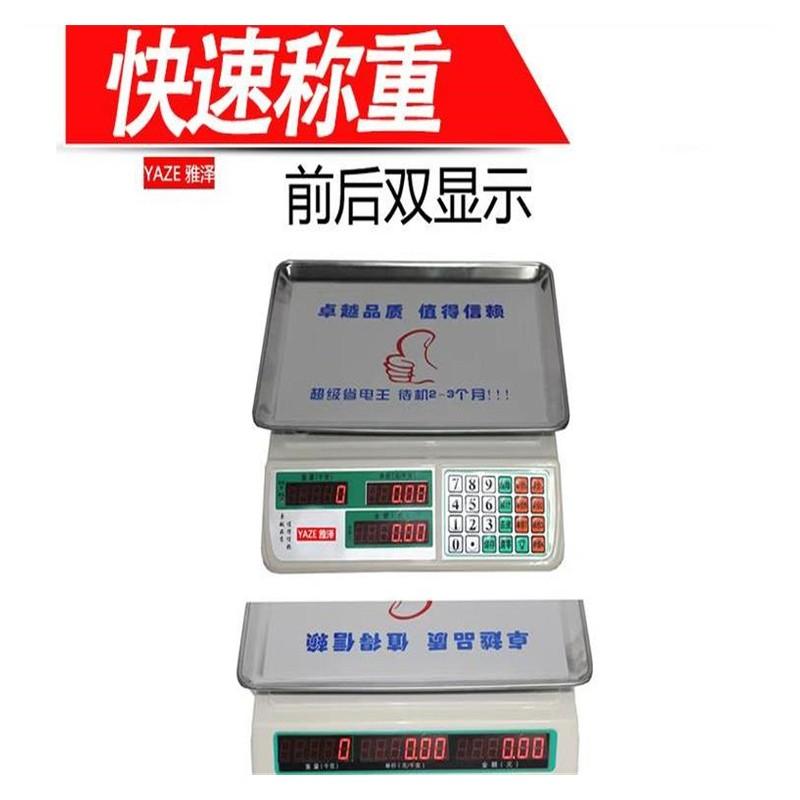 广西电子台秤  雅泽家用电子台秤 电子台秤厂家直销