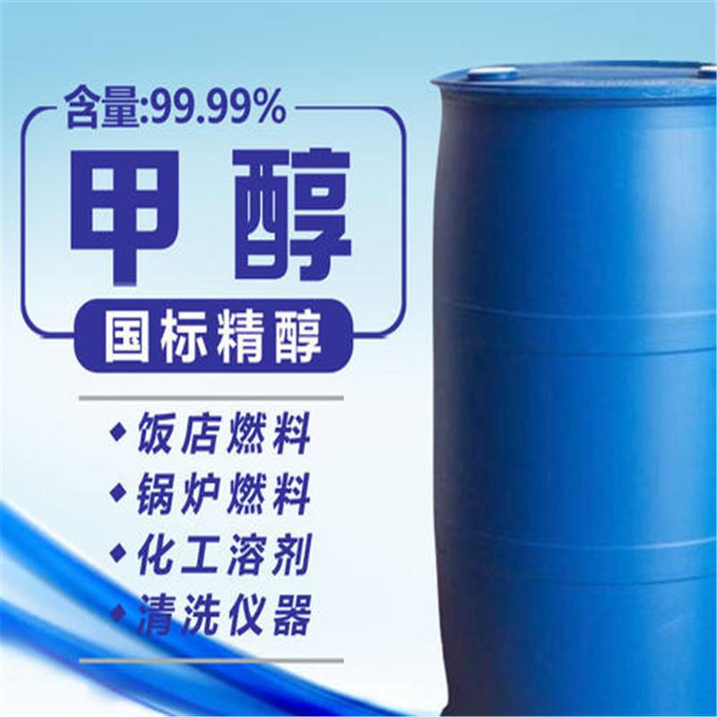 广西甲醇厂家批发厂家 供应99.99°甲醇燃料 优质产品供应商