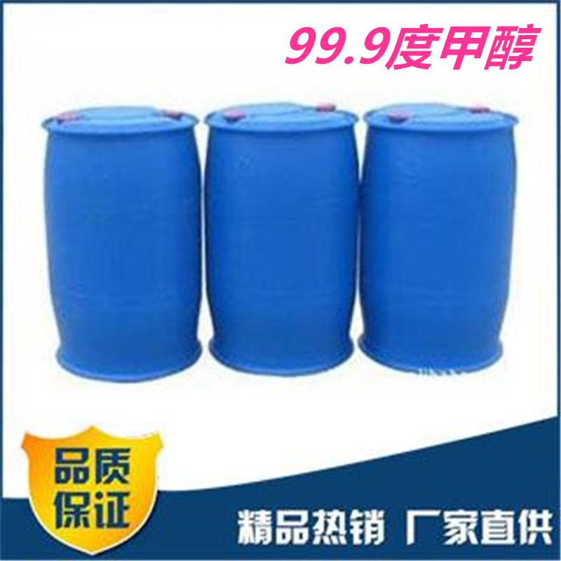 柳州甲醇生产厂家 供应99.99°甲醇燃料 厂家批发价格