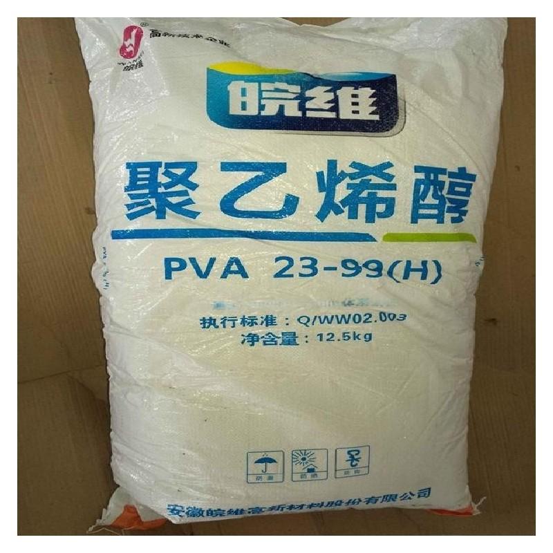 聚乙烯醇批发 出售大批量聚乙烯醇 价格优惠