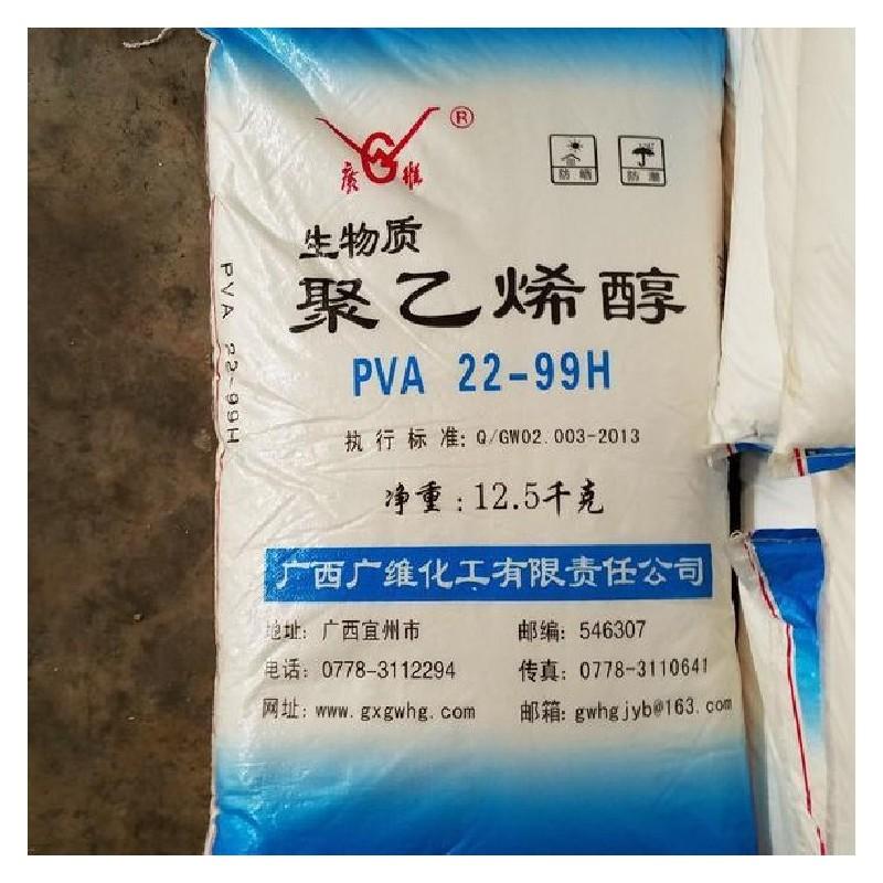广西生物质聚乙烯醇  皖维聚乙烯醇 1788L 2088L 聚乙烯醇颗粒批发