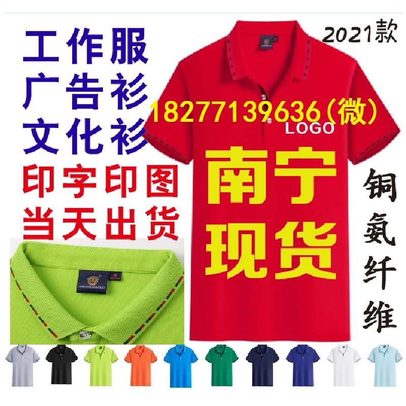 MIASHARAYLD工作服定做8520广告衫T恤