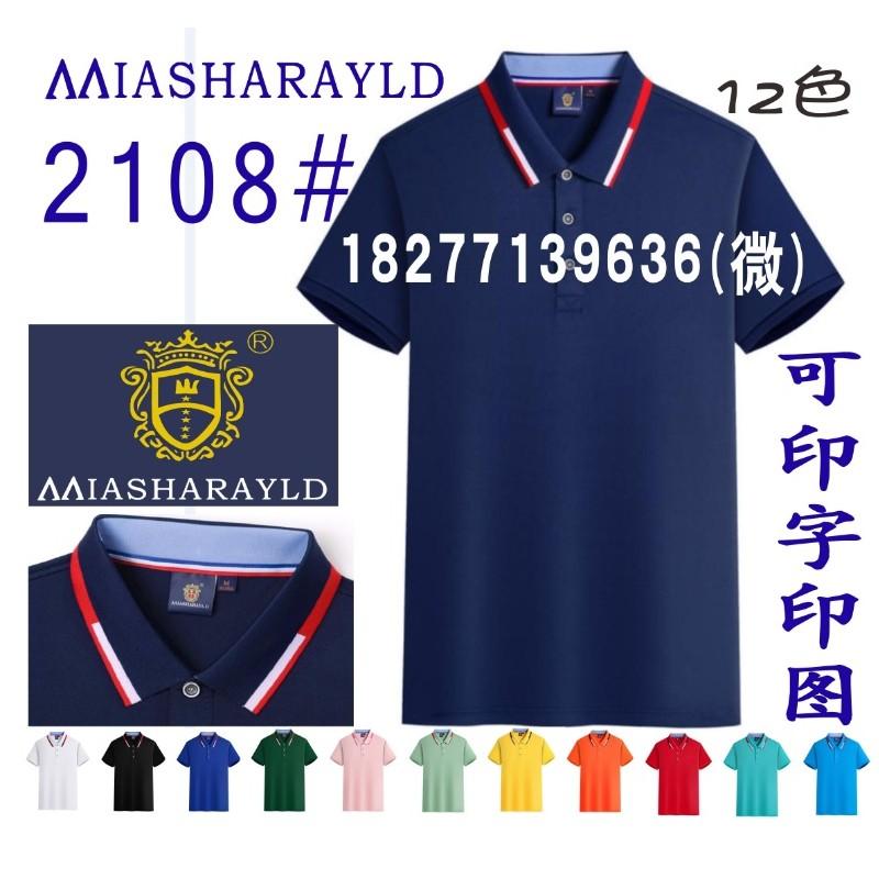 工厂工作服团体T恤广告衫文化衫定制MIASHARAYLD-2108