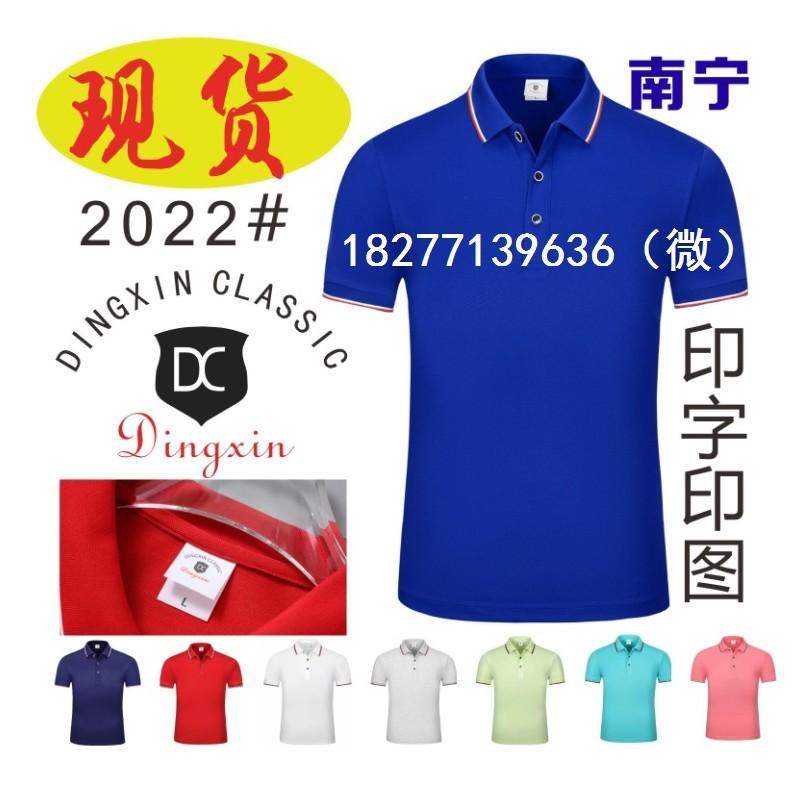 DINGXIN CLSSSIC工作服POLO衫广告衫文化衫T恤南宁现货DC-2022