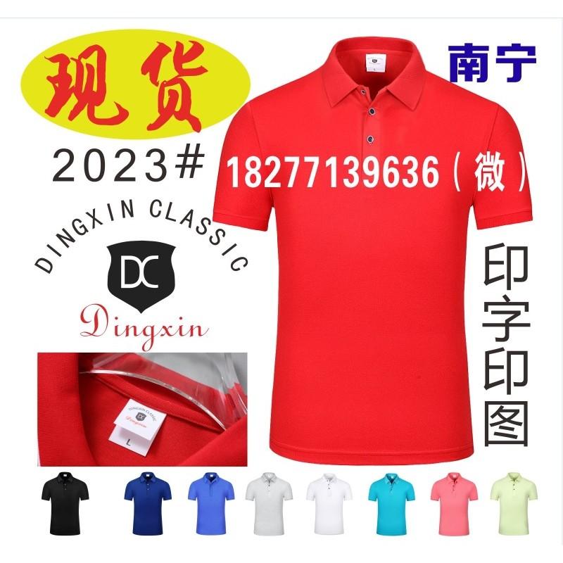 DINGXIN工作服POLO衫企业活动服广告文化衫T恤南宁现货DX-2023