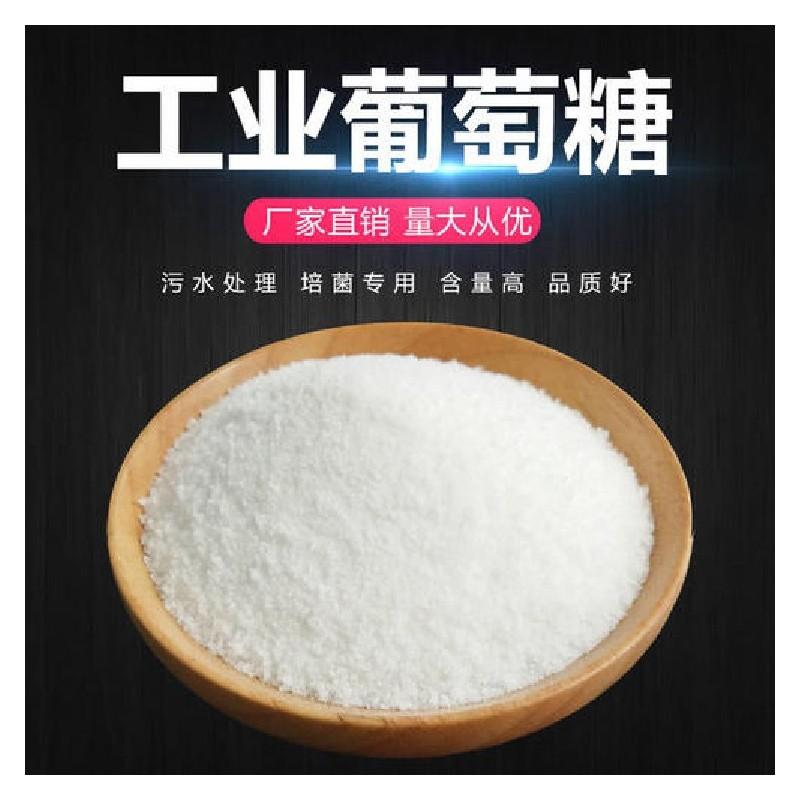 广西工业葡萄糖 工业级葡萄糖大量批发