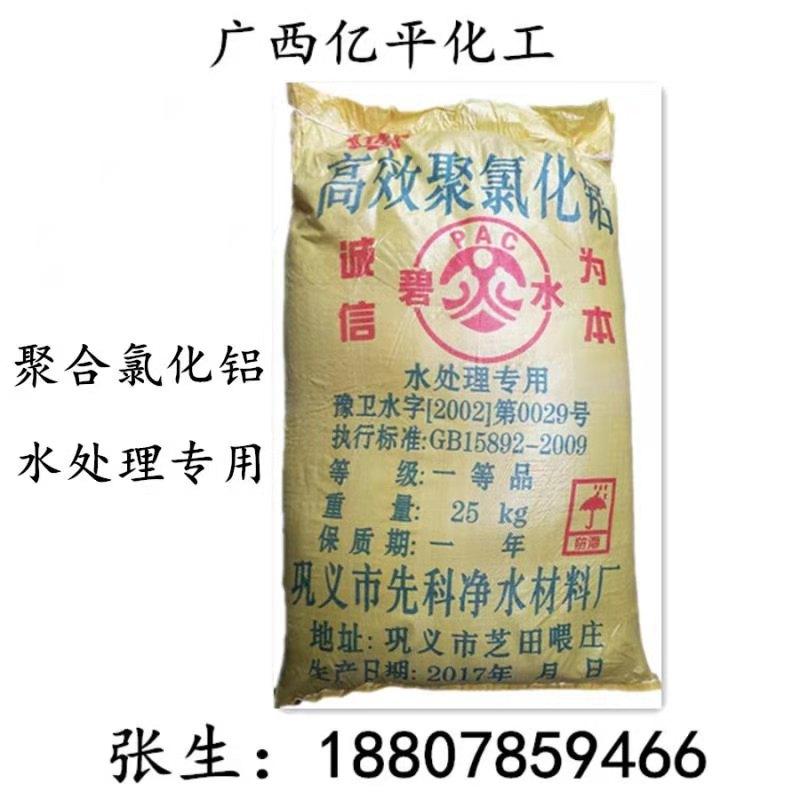 广西聚合氯化铝 氯化铝水处理药剂 货源充足