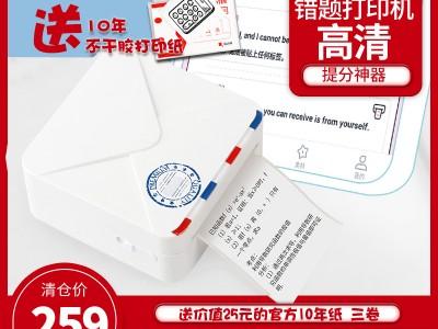 印先森m02s迷你型学生高清便携式错题整理神器手机蓝牙口袋学霸彩色手帐纸条打印机