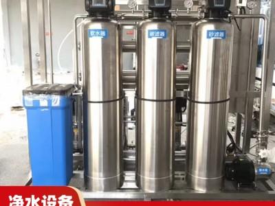 广西RO反渗透水处理设备价格 纯水处理设备厂家 反渗透纯水处理设备