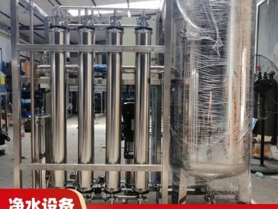 广西纯水处理设备厂家 RO反渗透水处理设备价格 反渗透纯水处理设备
