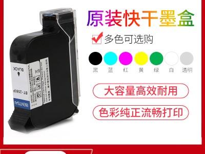 奔彩手持式喷码机速干墨盒全自动智能流水线打生产日期食品小型2580墨盒