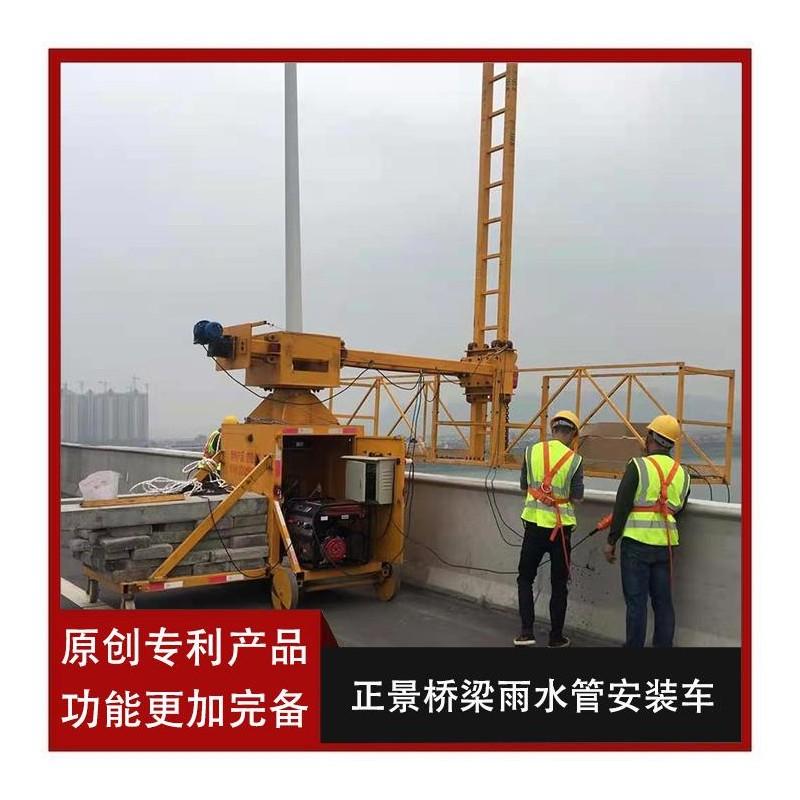 高架桥安装出水管机械设备 立交桥安装雨水管机器设备