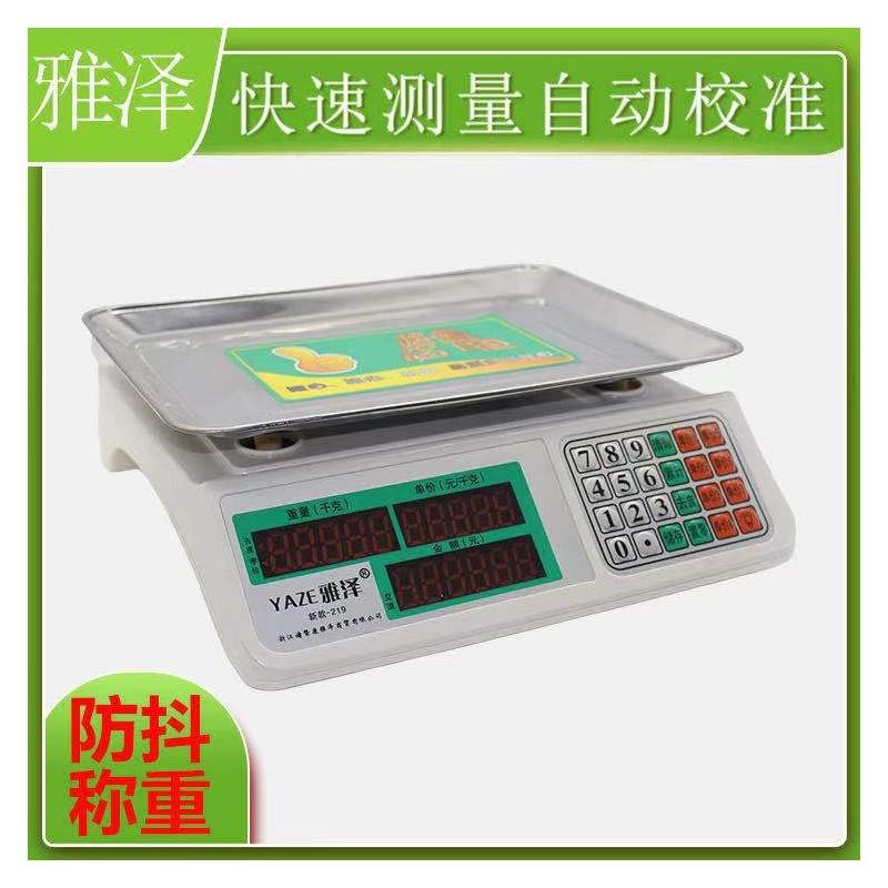 雅泽电子台秤 卖菜用电子台秤 快速防抖称重台秤