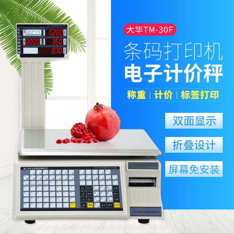 大华TM-F系列条码打印机计价秤 商用标签收银秤蔬菜水果超市称重电子秤